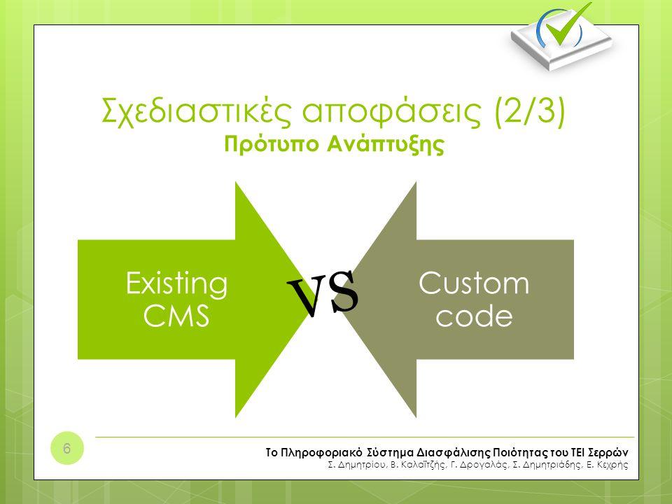 Σχεδιαστικές αποφάσεις (2/3) Πρότυπο Ανάπτυξης Existing CMS Custom code Το Πληροφοριακό Σύστημα Διασφάλισης Ποιότητας του ΤΕΙ Σερρών Σ. Δημητρίου, Β.