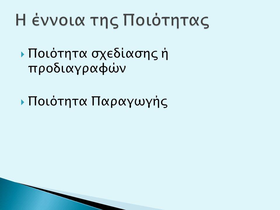  Επαγγελματική αποκατάσταση (υποψήφιοι φοιτητές/φοιτητές)  Τεχνική κατάρτιση (επιχειρήσεις)  Υπεύθυνοι επιστήμονες (κοινωνία)  Βελτίωση κοινωνικού status (οικογένεια)  Ανέλιξη καθηγητών (διδακτικό προσωπικό)  Μηχανοργάνωση (διοικητικό προσωπικό)