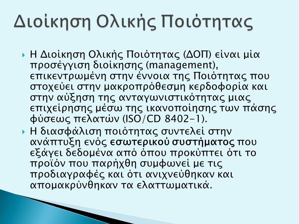  Η Διοίκηση Ολικής Ποιότητας (ΔΟΠ) είναι μία προσέγγιση διοίκησης (management), επικεντρωμένη στην έννοια της Ποιότητας που στοχεύει στην μακροπρόθεσ
