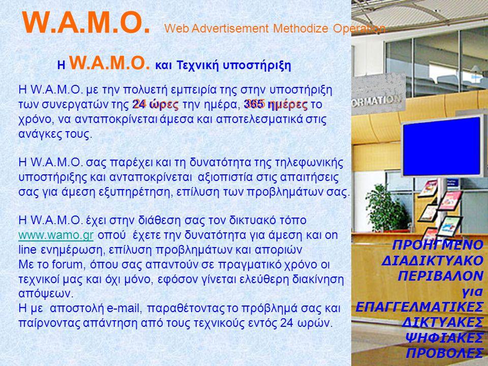Η W.A.M.O.