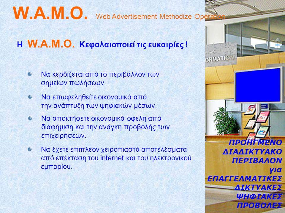 W.A.M.O.Web Advertisement Methodize Operation Σε κάθε χώρο που συναθροίζεται κόσμος η W.A.M.O.