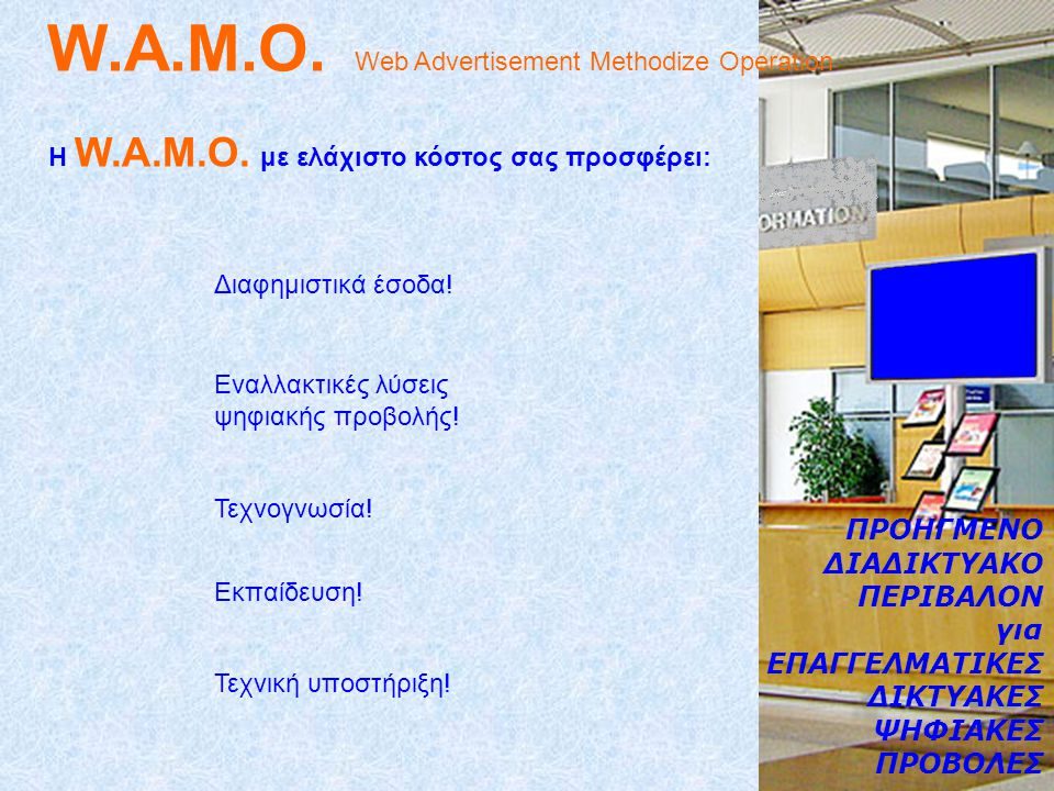 W.A.M.O. Web Advertisement Methodize Operation Η W.A.M.O.