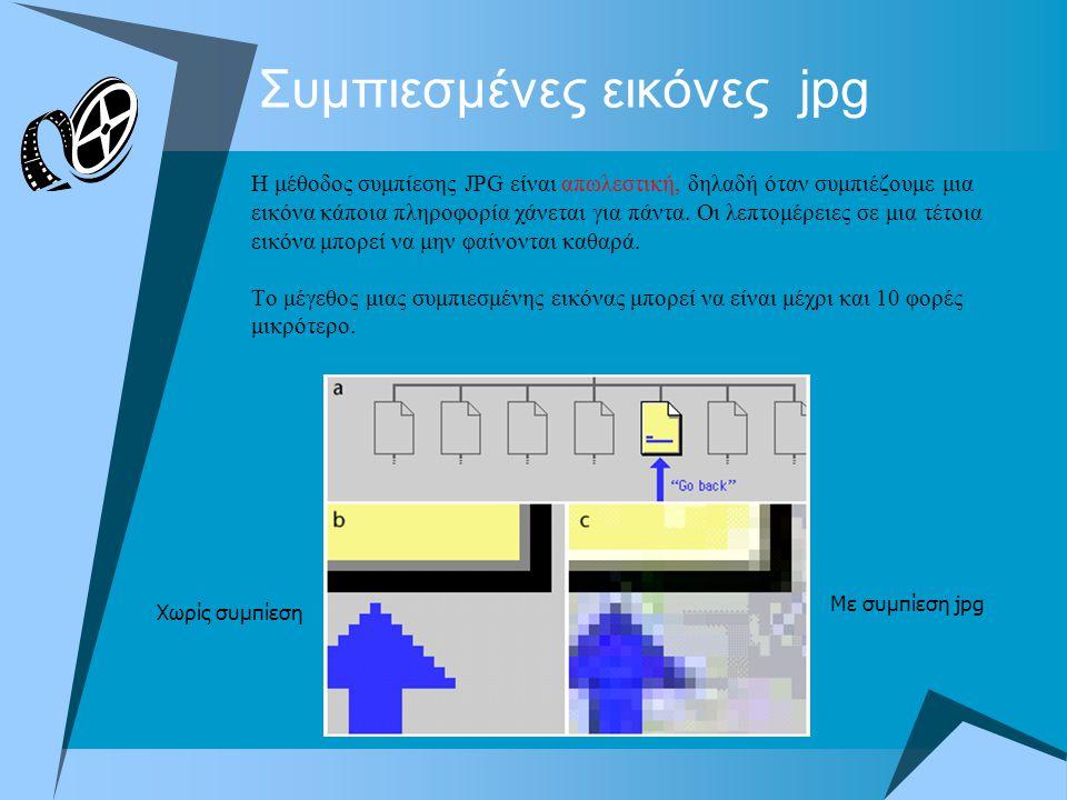Συμπιεσμένες εικόνες jpg Η μέθοδος συμπίεσης JPG είναι απωλεστική, δηλαδή όταν συμπιέζουμε μια εικόνα κάποια πληροφορία χάνεται για πάντα.