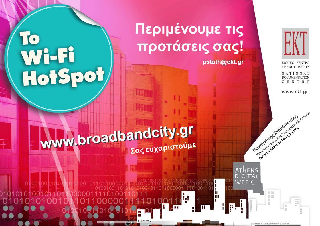 Σας ευχαριστούμε www.ekt.gr www.broadbandcity.gr Παναγιώτης Σταθόπουλος Υπεύθυνος Μονάδας Συστημάτων & Δικτύων Εθνικού Κέντρου Τεκμηρίωσης Περιμένουμε τις προτάσεις σας.