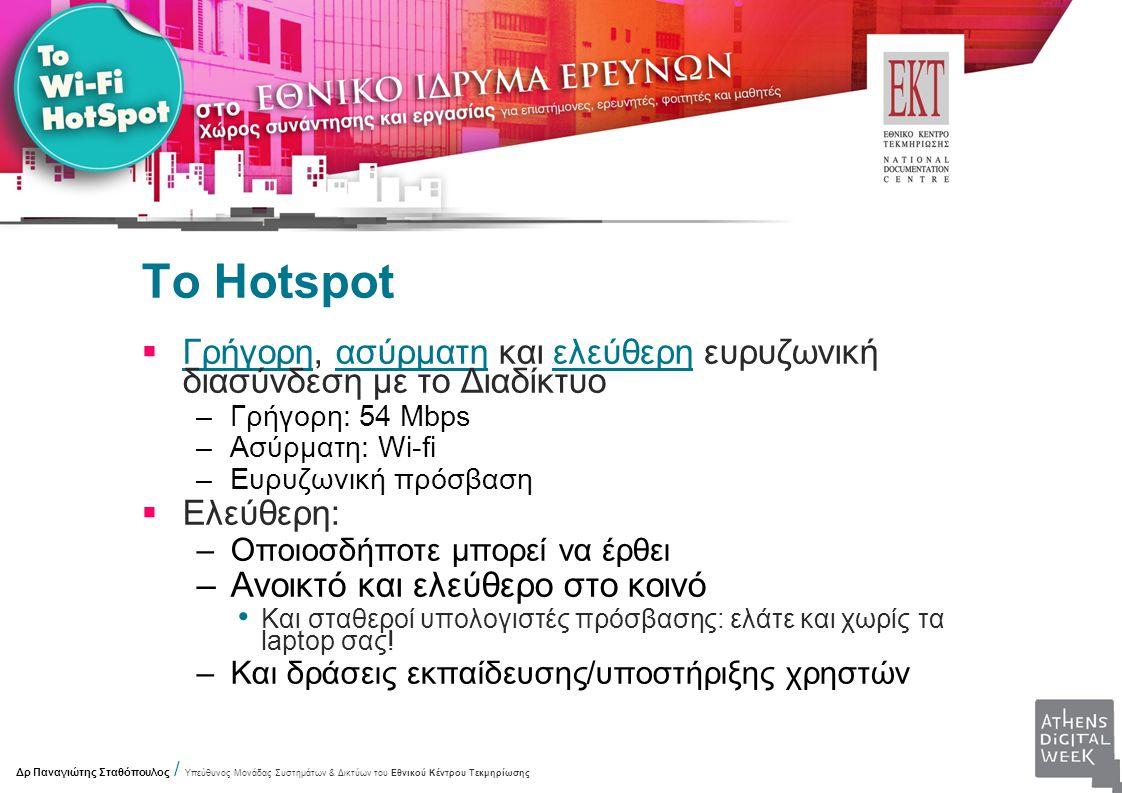 Το Hotspot  Γρήγορη, ασύρματη και ελεύθερη ευρυζωνική διασύνδεση με το Διαδίκτυο –Γρήγορη: 54 Mbps –Ασύρματη: Wi-fi –Ευρυζωνική πρόσβαση  Ελεύθερη: