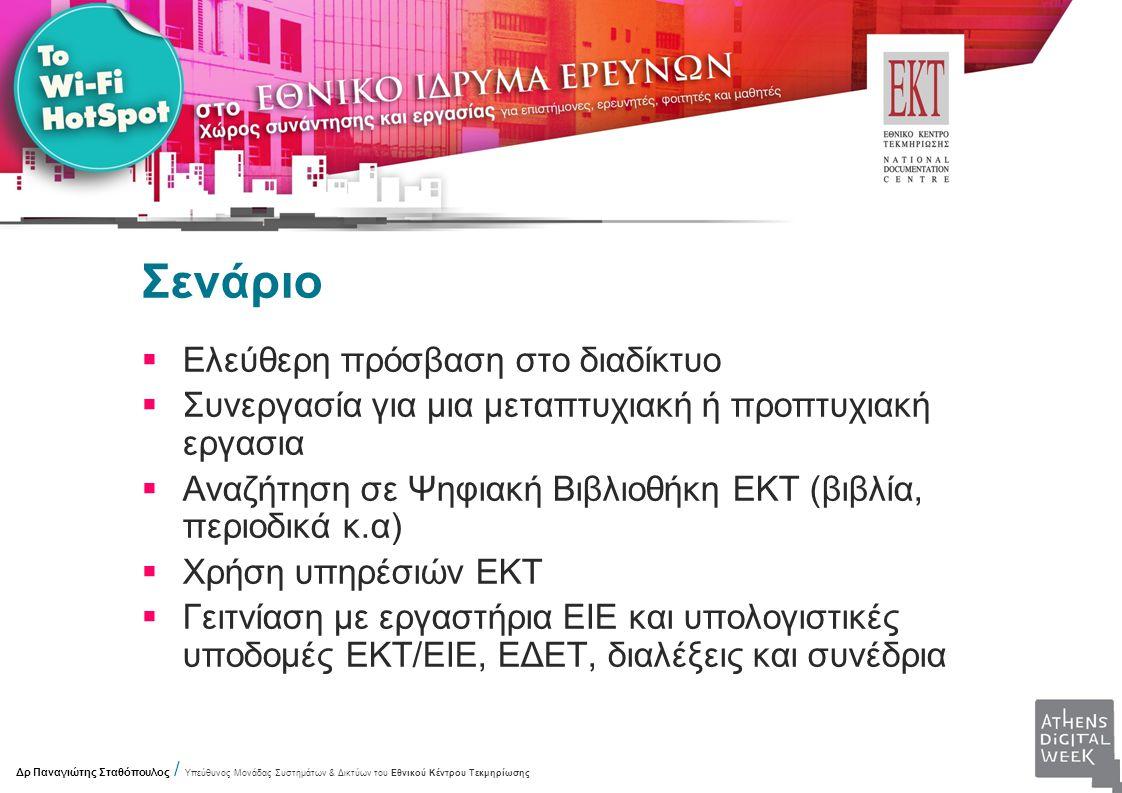 Σενάριο  Ελεύθερη πρόσβαση στο διαδίκτυο  Συνεργασία για μια μεταπτυχιακή ή προπτυχιακή εργασια  Αναζήτηση σε Ψηφιακή Βιβλιοθήκη ΕΚΤ (βιβλία, περιοδικά κ.α)  Χρήση υπηρέσιών ΕΚΤ  Γειτνίαση με εργαστήρια ΕΙΕ και υπολογιστικές υποδομές ΕΚΤ/ΕΙΕ, ΕΔΕΤ, διαλέξεις και συνέδρια Δρ Παναγιώτης Σταθόπουλος / Υπεύθυνος Μονάδας Συστημάτων & Δικτύων του Εθνικού Κέντρου Τεκμηρίωσης