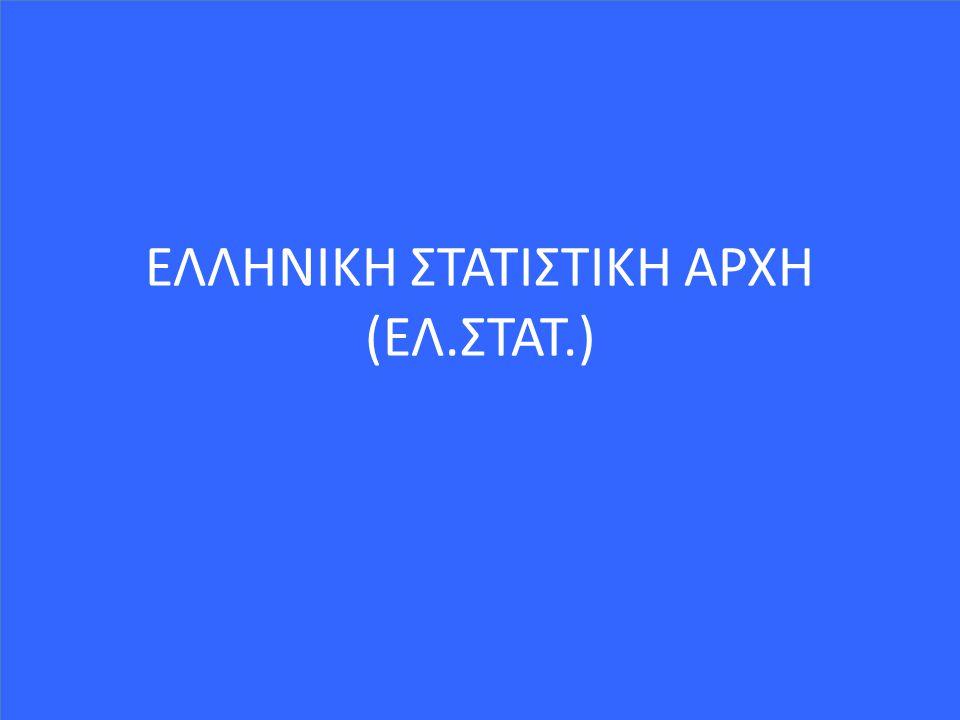 ΕΛΛΗΝΙΚΗ ΣΤΑΤΙΣΤΙΚΗ ΑΡΧΗ (ΕΛ.ΣΤΑΤ.)