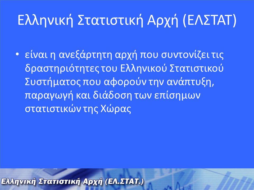 Ελληνική Στατιστική Αρχή (ΕΛΣΤΑΤ) είναι η ανεξάρτητη αρχή που συντονίζει τις δραστηριότητες του Ελληνικού Στατιστικού Συστήματος που αφορούν την ανάπτυξη, παραγωγή και διάδοση των επίσημων στατιστικών της Χώρας