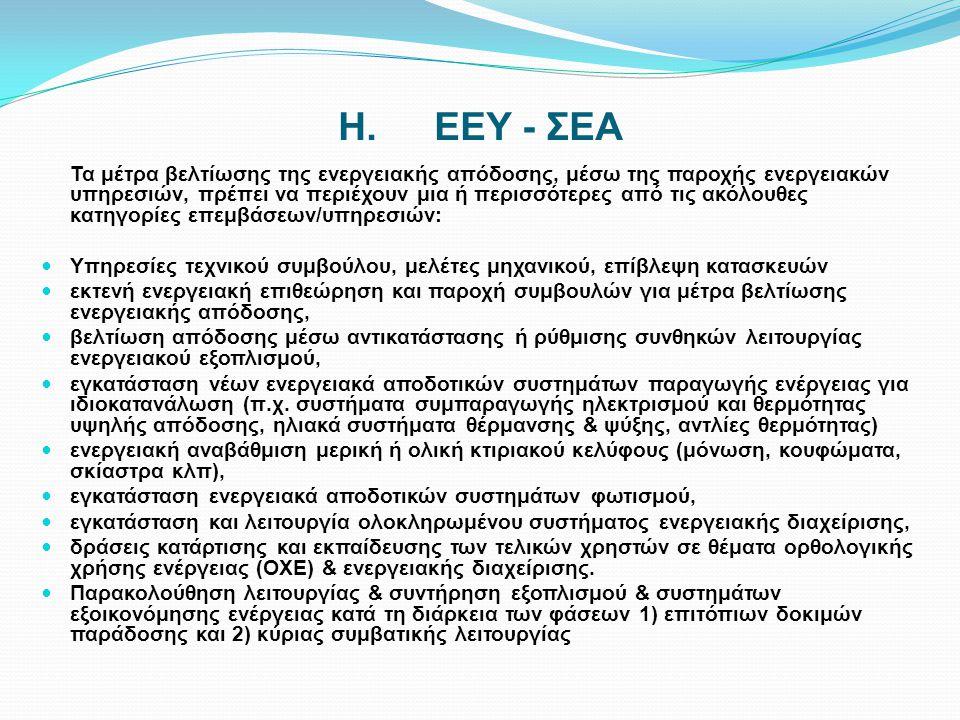 H.ΕΕΥ - ΣΕΑ Τα μέτρα βελτίωσης της ενεργειακής απόδοσης, μέσω της παροχής ενεργειακών υπηρεσιών, πρέπει να περιέχουν μια ή περισσότερες από τις ακόλου