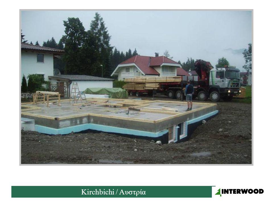 Kirchbichi / Αυστρία