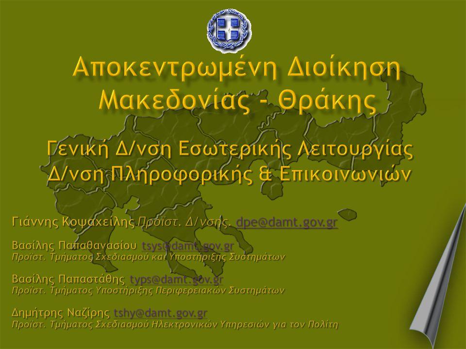 Αποκεντρωμένη Διοίκηση Μακεδονίας Θράκης - Δ/νση Πληροφορικής & Επικοινωνιών (www.damt.gov.gr) 2/59