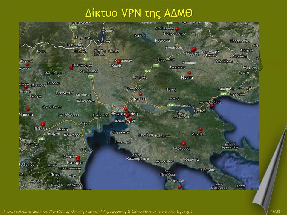Δίκτυο VPN της ΑΔΜΘ Αποκεντρωμένη Διοίκηση Μακεδονίας Θράκης - Δ/νση Πληροφορικής & Επικοινωνιών (www.damt.gov.gr) 11/59
