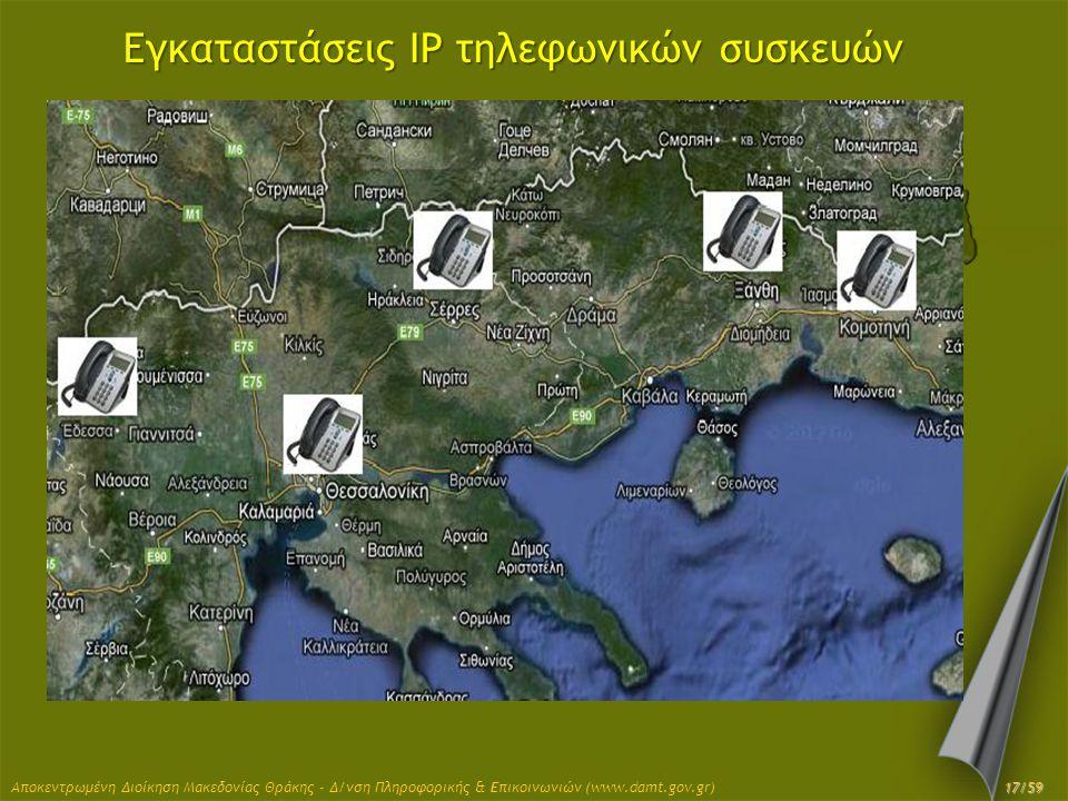 Εγκαταστάσεις IP τηλεφωνικών συσκευών Αποκεντρωμένη Διοίκηση Μακεδονίας Θράκης - Δ/νση Πληροφορικής & Επικοινωνιών (www.damt.gov.gr) 17/59