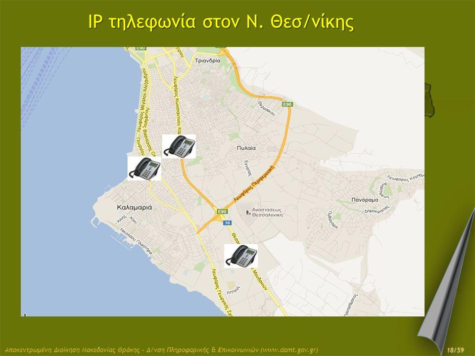 IP τηλεφωνία στον Ν. Θεσ/νίκης Αποκεντρωμένη Διοίκηση Μακεδονίας Θράκης - Δ/νση Πληροφορικής & Επικοινωνιών (www.damt.gov.gr) 18/59