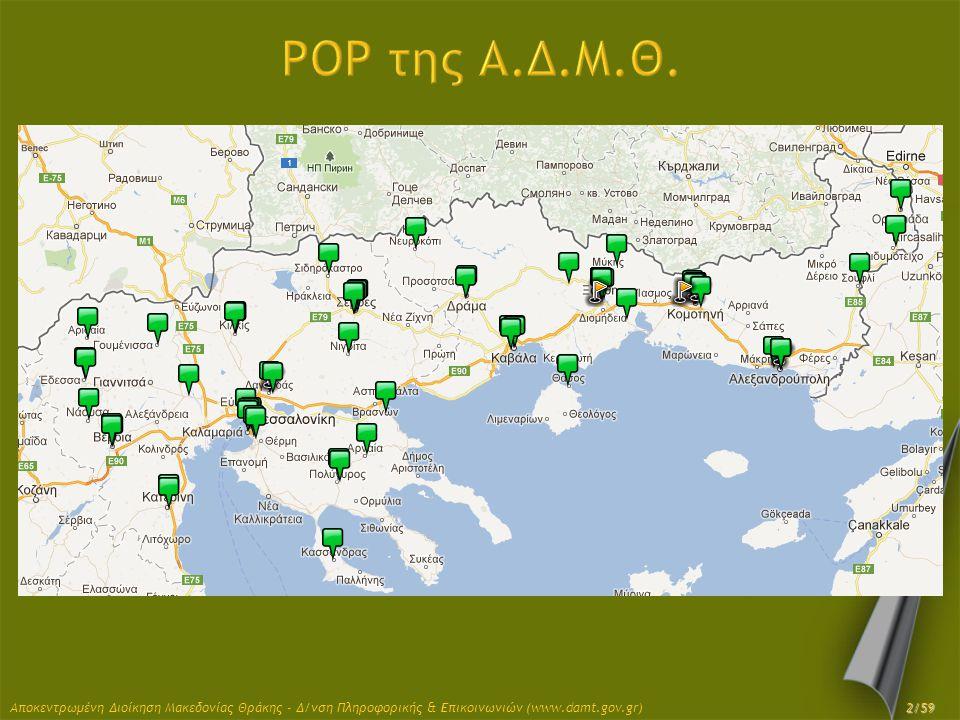 Αποκεντρωμένη Διοίκηση Μακεδονίας Θράκης - Δ/νση Πληροφορικής & Επικοινωνιών (www.damt.gov.gr) Απλούστευση διαδικασίας αποστολής εγγράφων Μείωση κόστους γραφειοκρατίας 43/59