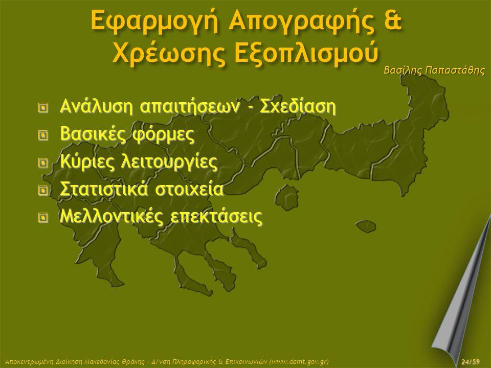 Αποκεντρωμένη Διοίκηση Μακεδονίας Θράκης - Δ/νση Πληροφορικής & Επικοινωνιών (www.damt.gov.gr) Εφαρμογή Απογραφής & Χρέωσης Εξοπλισμού Βασίλης Παπαστά