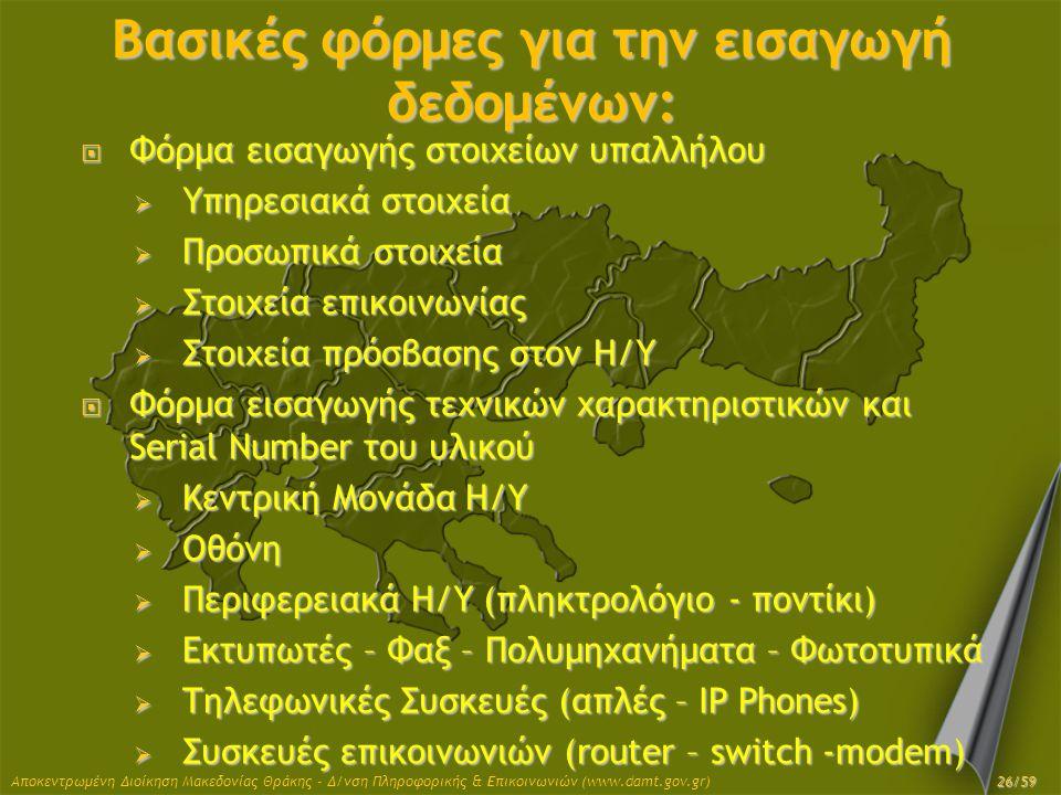 Αποκεντρωμένη Διοίκηση Μακεδονίας Θράκης - Δ/νση Πληροφορικής & Επικοινωνιών (www.damt.gov.gr) Βασικές φόρμες για την εισαγωγή δεδομένων:  Φόρμα εισα