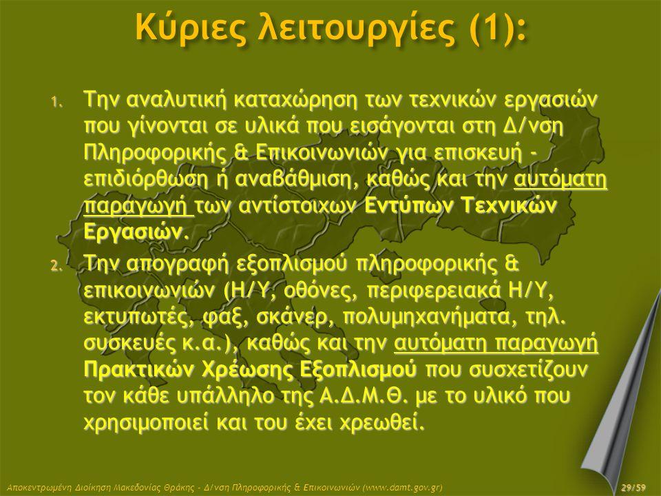 Αποκεντρωμένη Διοίκηση Μακεδονίας Θράκης - Δ/νση Πληροφορικής & Επικοινωνιών (www.damt.gov.gr) Κύριες λειτουργίες (1): 1. Την αναλυτική καταχώρηση των
