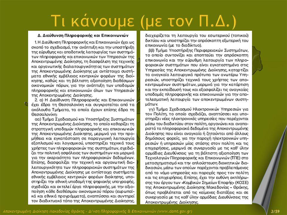 Αποκεντρωμένη Διοίκηση Μακεδονίας Θράκης - Δ/νση Πληροφορικής & Επικοινωνιών (www.damt.gov.gr) Εφαρμογή Απογραφής & Χρέωσης Εξοπλισμού Βασίλης Παπαστάθης  Ανάλυση απαιτήσεων - Σχεδίαση  Βασικές φόρμες  Κύριες λειτουργίες  Στατιστικά στοιχεία  Μελλοντικές επεκτάσεις 24/59