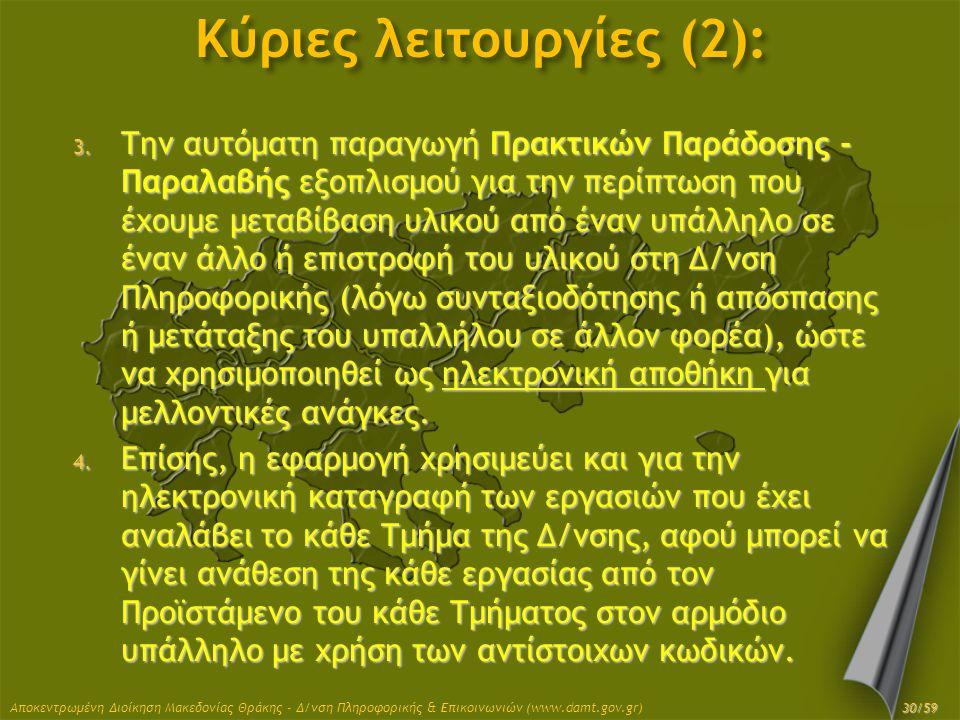 Αποκεντρωμένη Διοίκηση Μακεδονίας Θράκης - Δ/νση Πληροφορικής & Επικοινωνιών (www.damt.gov.gr) Κύριες λειτουργίες (2): 3. Την αυτόματη παραγωγή Πρακτι