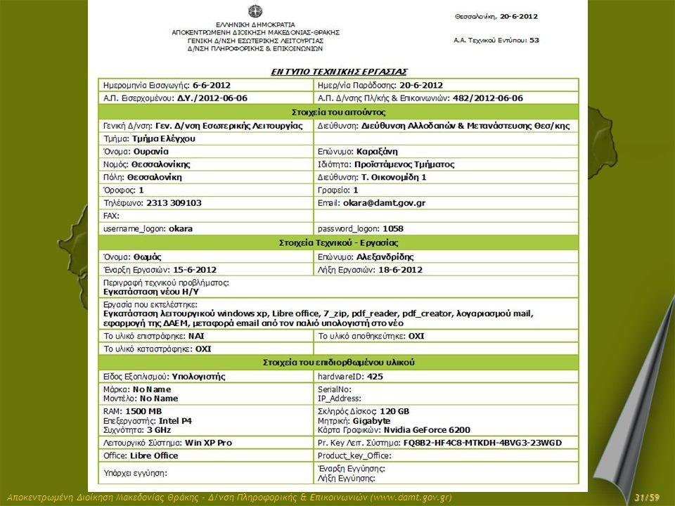 Αποκεντρωμένη Διοίκηση Μακεδονίας Θράκης - Δ/νση Πληροφορικής & Επικοινωνιών (www.damt.gov.gr) 31/59