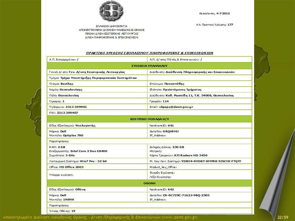 Αποκεντρωμένη Διοίκηση Μακεδονίας Θράκης - Δ/νση Πληροφορικής & Επικοινωνιών (www.damt.gov.gr) 32/59