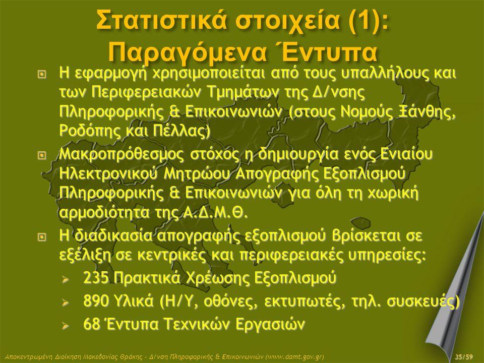 Αποκεντρωμένη Διοίκηση Μακεδονίας Θράκης - Δ/νση Πληροφορικής & Επικοινωνιών (www.damt.gov.gr) Στατιστικά στοιχεία (1): Παραγόμενα Έντυπα  Η εφαρμογή