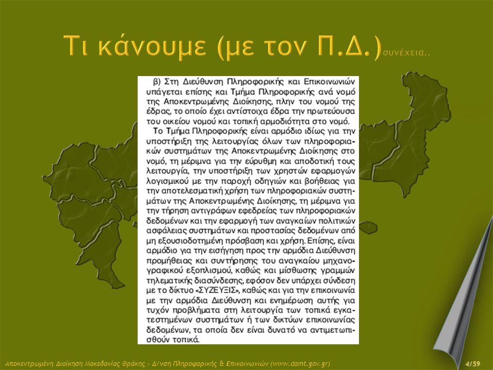 Αποκεντρωμένη Διοίκηση Μακεδονίας Θράκης - Δ/νση Πληροφορικής & Επικοινωνιών (www.damt.gov.gr) Ανάλυση απαιτήσεων - Σχεδίαση: Η εφαρμογή θα πρέπει να καλύπτει τις εξής απαιτήσεις  Να υπάρχουν διαφορετικές Βάσεις δεδομένων για τους υπαλλήλους και τα υλικά  Να είναι διαδικτυακή για να χρησιμοποιείται από τα κεντρικά και τα περιφερειακά Τμήματα  Να καλύπτει τις βασικές αρμοδιότητες του Τμήματος  Τεχνικές εργασίες  Απογραφή εξοπλισμού  Καταμερισμός εργασιών  Να συμβάλει στη μείωση του χρόνου διεκπεραίωσης των εργασιών με αυτόματη παραγωγή των διαφόρων εντύπων  Να παρέχει τη δυνατότητα συλλογής στατιστικών στοιχείων για τα απογραφόμενα υλικά 25/59