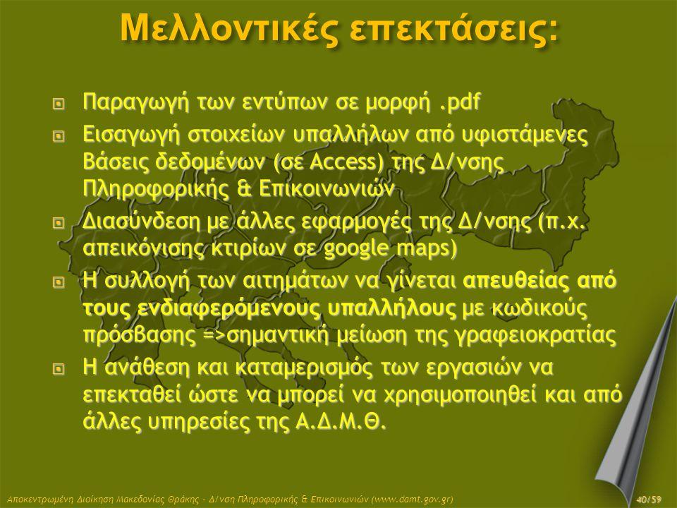 Αποκεντρωμένη Διοίκηση Μακεδονίας Θράκης - Δ/νση Πληροφορικής & Επικοινωνιών (www.damt.gov.gr) Μελλοντικές επεκτάσεις:  Παραγωγή των εντύπων σε μορφή