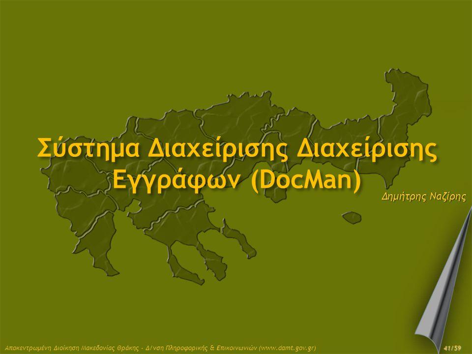 Αποκεντρωμένη Διοίκηση Μακεδονίας Θράκης - Δ/νση Πληροφορικής & Επικοινωνιών (www.damt.gov.gr) Σύστημα Διαχείρισης Διαχείρισης Εγγράφων (DocMan) Δημήτ