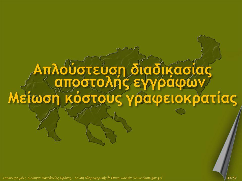 Αποκεντρωμένη Διοίκηση Μακεδονίας Θράκης - Δ/νση Πληροφορικής & Επικοινωνιών (www.damt.gov.gr) Απλούστευση διαδικασίας αποστολής εγγράφων Μείωση κόστο