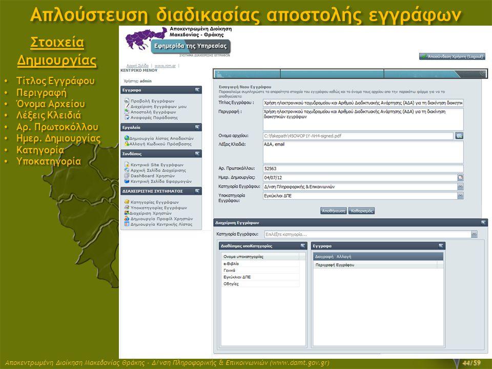 Αποκεντρωμένη Διοίκηση Μακεδονίας Θράκης - Δ/νση Πληροφορικής & Επικοινωνιών (www.damt.gov.gr) Απλούστευση διαδικασίας αποστολής εγγράφων Τίτλος Εγγρά