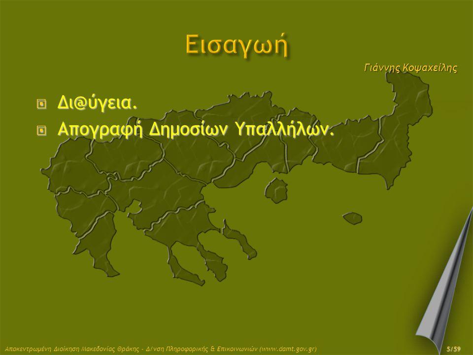 Αποκεντρωμένη Διοίκηση Μακεδονίας Θράκης - Δ/νση Πληροφορικής & Επικοινωνιών (www.damt.gov.gr) Ηλεκτρονική Καταγραφή Ωραρίου  Ορισμός ενός υπευθύνου ανά Υπηρεσία  Εκχώρηση δικαιωμάτων πρόσβασης  Μαζική ηλεκτρονική καταχώρηση των ωραρίων  Γνωστοποίηση με email της ολοκλήρωσης καταχώρησης από κάθε υπάλληλο  Συλλογή των στοιχείων σε βάση δεδομένων (MySQL)  Δυνατότητα άμεσης λήψης στατιστικών στοιχείων για αποστολή στο Υπουργείο και για εσωτερική χρήση 56/59