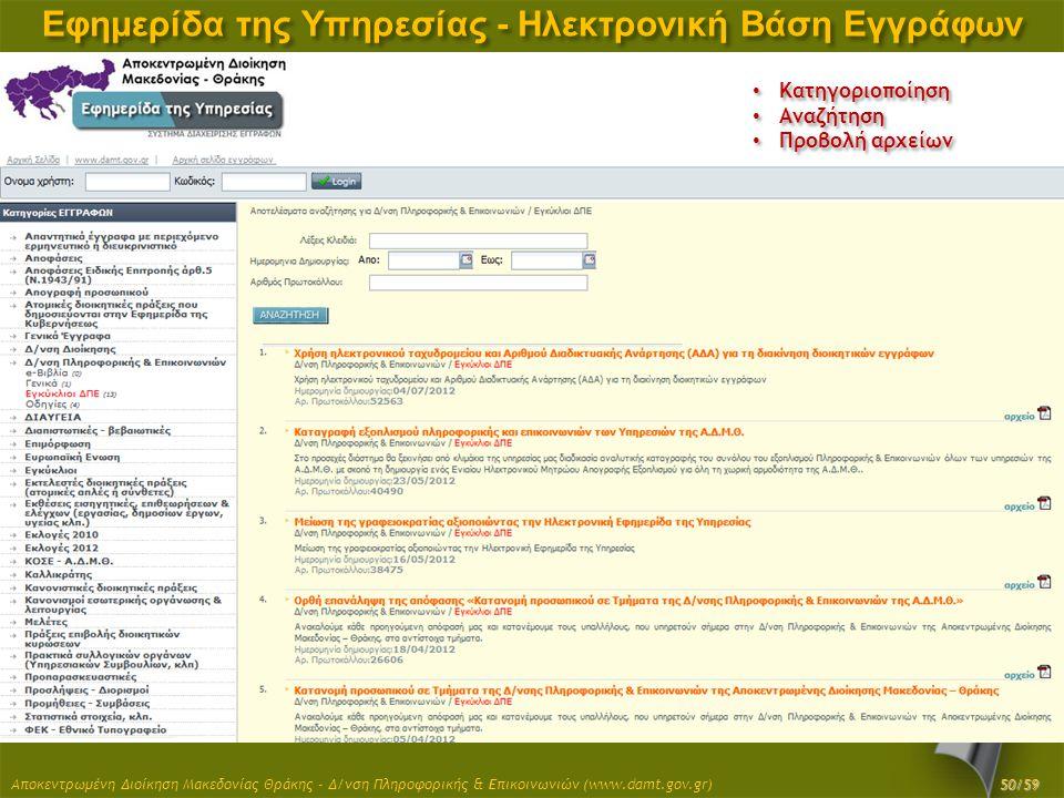 Αποκεντρωμένη Διοίκηση Μακεδονίας Θράκης - Δ/νση Πληροφορικής & Επικοινωνιών (www.damt.gov.gr) Εφημερίδα της Υπηρεσίας - Ηλεκτρονική Βάση Εγγράφων Κατ