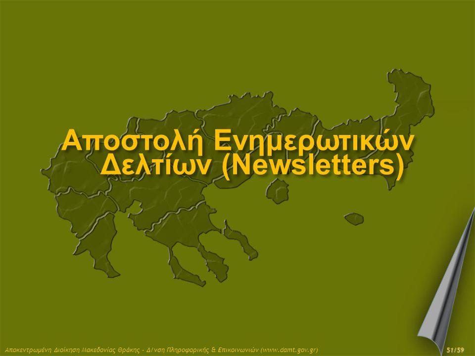 Αποκεντρωμένη Διοίκηση Μακεδονίας Θράκης - Δ/νση Πληροφορικής & Επικοινωνιών (www.damt.gov.gr) Αποστολή Ενημερωτικών Δελτίων (Νewsletters) 51/59