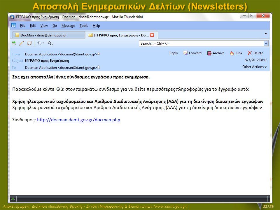 Αποκεντρωμένη Διοίκηση Μακεδονίας Θράκης - Δ/νση Πληροφορικής & Επικοινωνιών (www.damt.gov.gr) Αποστολή Ενημερωτικών Δελτίων (Νewsletters) 52/59
