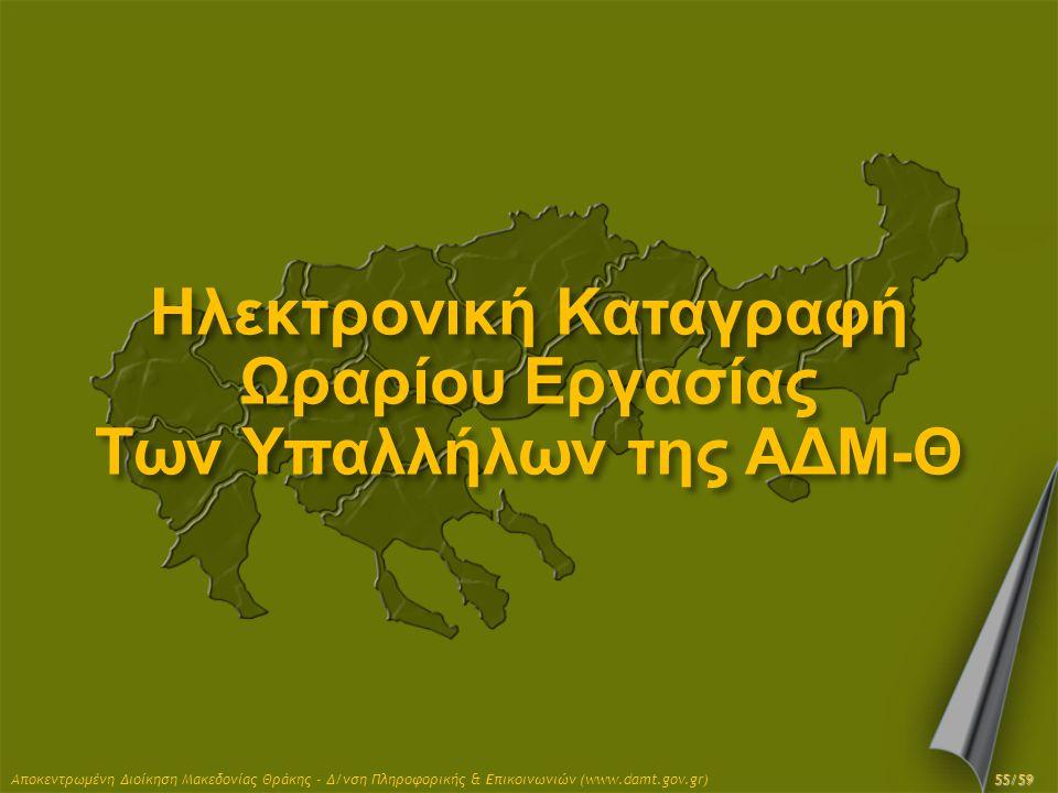 Αποκεντρωμένη Διοίκηση Μακεδονίας Θράκης - Δ/νση Πληροφορικής & Επικοινωνιών (www.damt.gov.gr) Ηλεκτρονική Καταγραφή Ωραρίου Εργασίας Των Υπαλλήλων τη