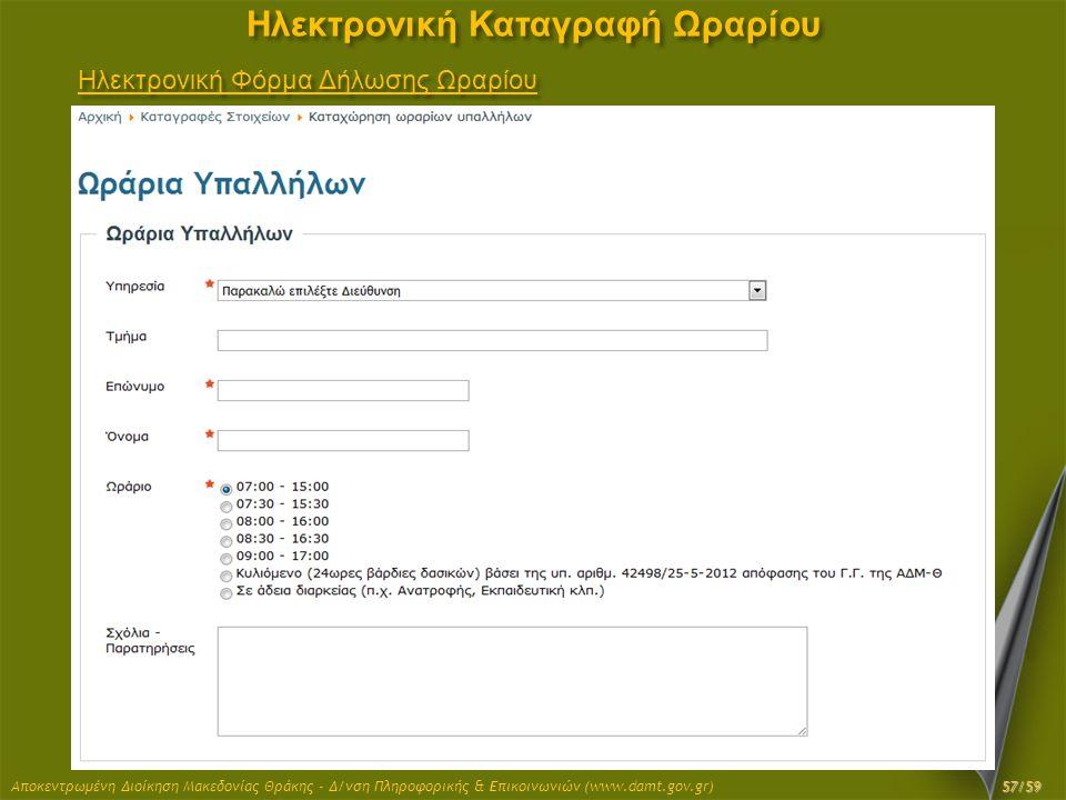 Αποκεντρωμένη Διοίκηση Μακεδονίας Θράκης - Δ/νση Πληροφορικής & Επικοινωνιών (www.damt.gov.gr) Ηλεκτρονική Καταγραφή Ωραρίου Ηλεκτρονική Φόρμα Δήλωσης