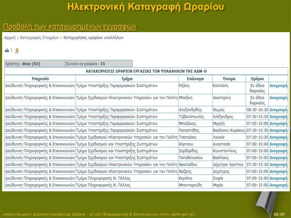 Αποκεντρωμένη Διοίκηση Μακεδονίας Θράκης - Δ/νση Πληροφορικής & Επικοινωνιών (www.damt.gov.gr) Ηλεκτρονική Καταγραφή Ωραρίου Προβολή των καταχωρημένων