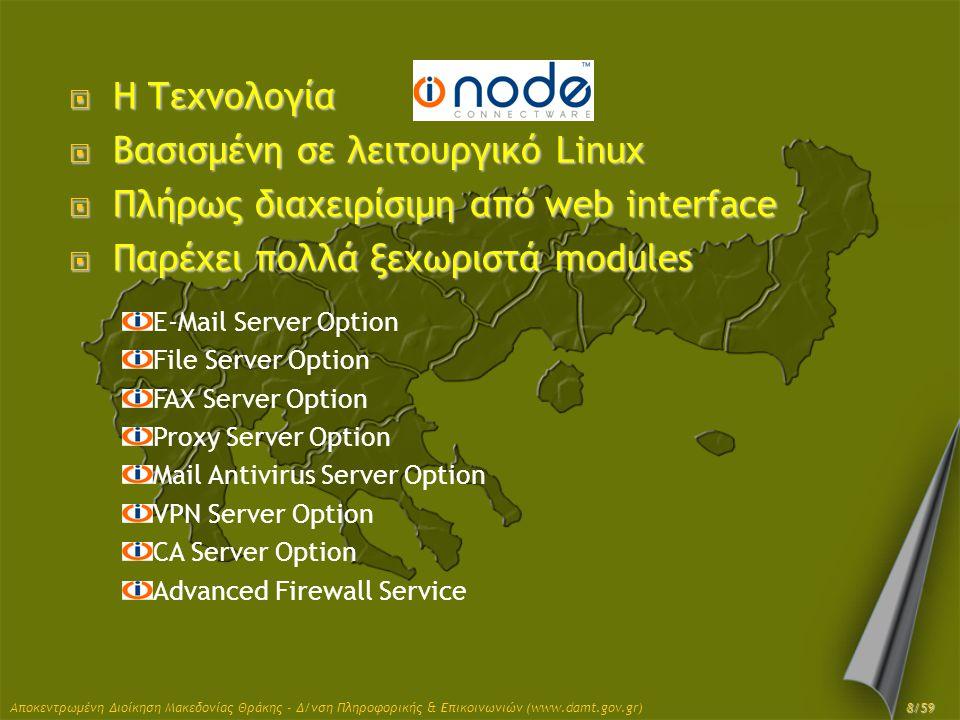 Αποκεντρωμένη Διοίκηση Μακεδονίας Θράκης - Δ/νση Πληροφορικής & Επικοινωνιών (www.damt.gov.gr)  Η Τεχνολογία  Βασισμένη σε λειτουργικό Linux  Πλήρω