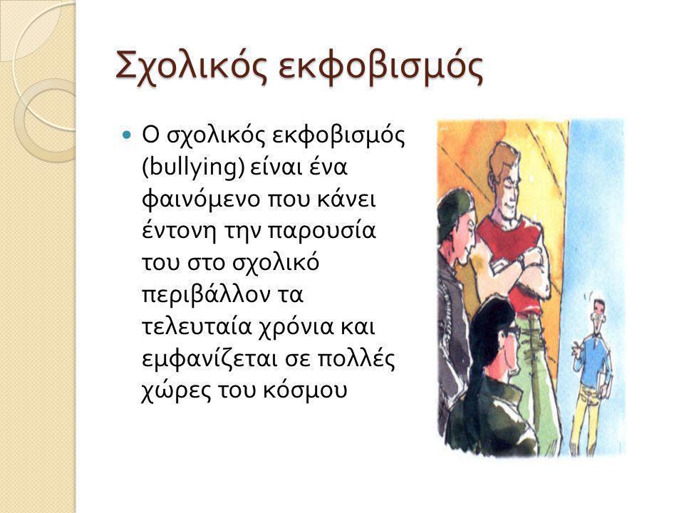 Σχολικός εκφοβισμός Ο σχολικός εκφοβισμός (bullying) είναι ένα φαινόμενο που κάνει έντονη την παρουσία του στο σχολικό περιβάλλον τα τελευταία χρόνια