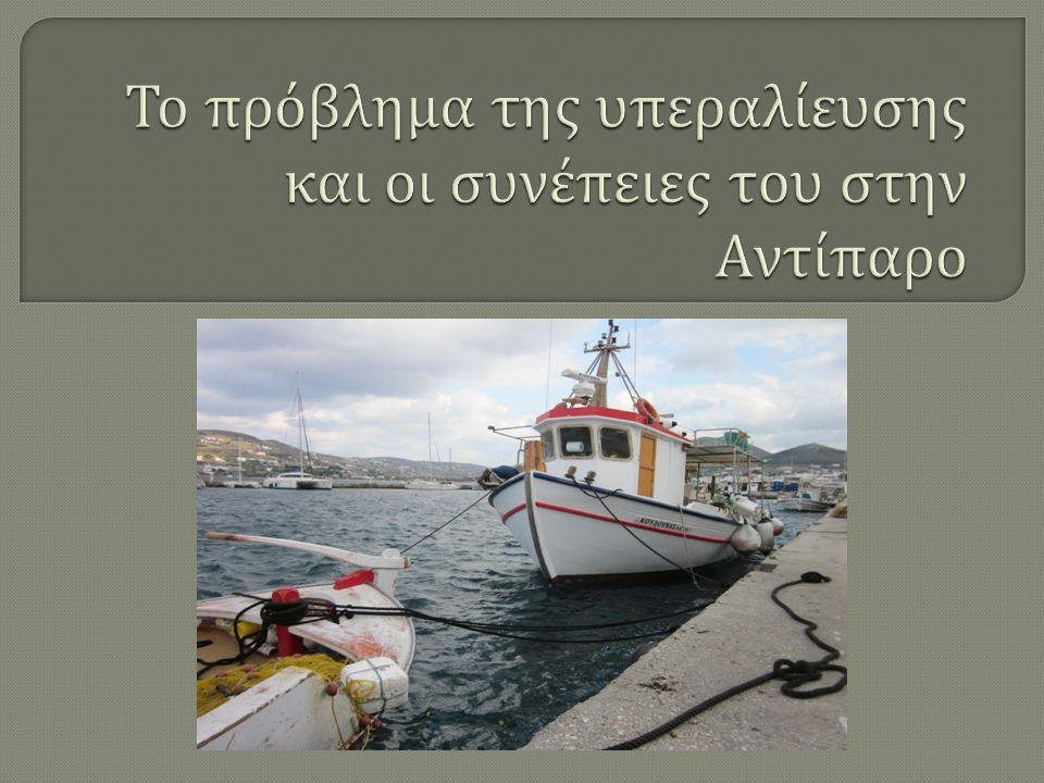 Η αλιεία έπαιζε πάντα καθοριστικό ρόλο στην οικονομική και κοινωνική ζωή των Ελλήνων.