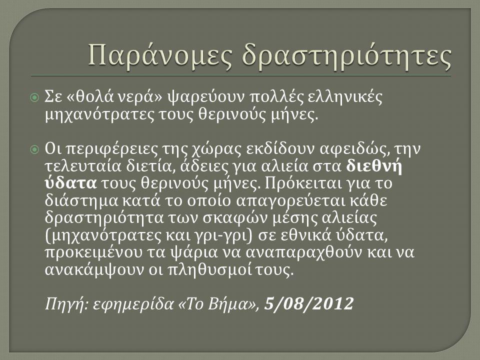  Σε « θολά νερά » ψαρεύουν πολλές ελληνικές μηχανότρατες τους θερινούς μήνες.  Οι περιφέρειες της χώρας εκδίδουν αφειδώς, την τελευταία διετία, άδει