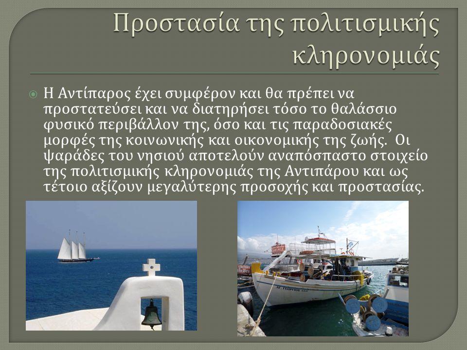  Η Αντίπαρος έχει συμφέρον και θα πρέπει να προστατεύσει και να διατηρήσει τόσο το θαλάσσιο φυσικό περιβάλλον της, όσο και τις παραδοσιακές μορφές τη