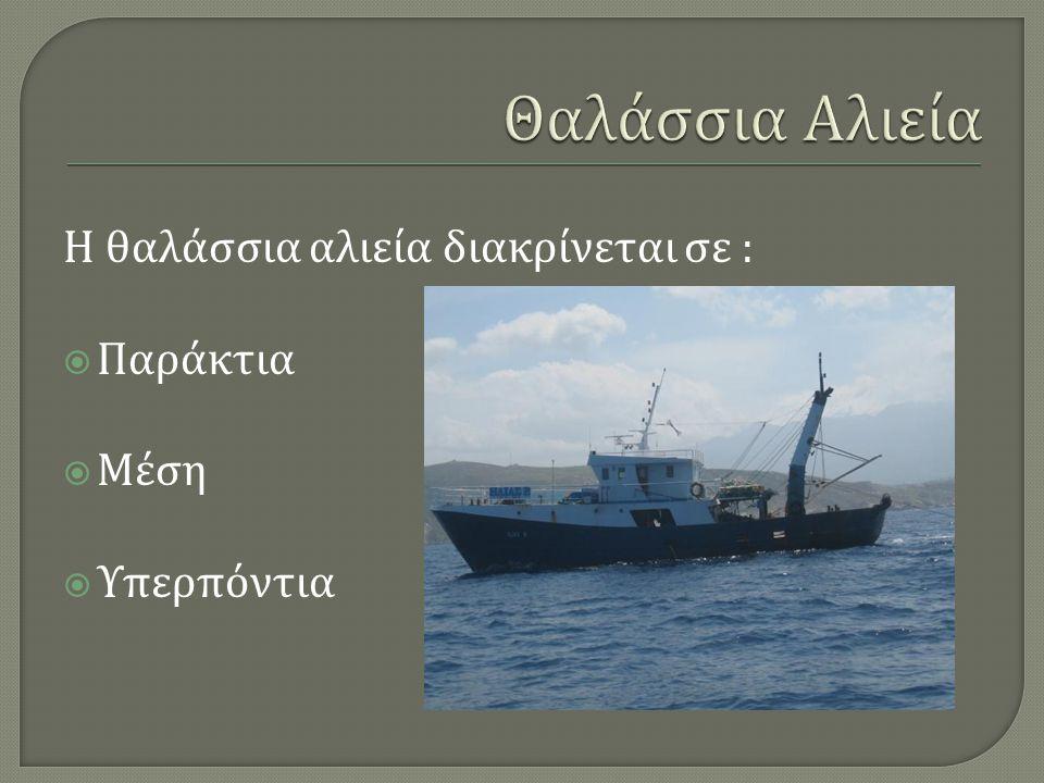 Η θαλάσσια αλιεία διακρίνεται σε :  Παράκτια  Μέση  Υπερπόντια