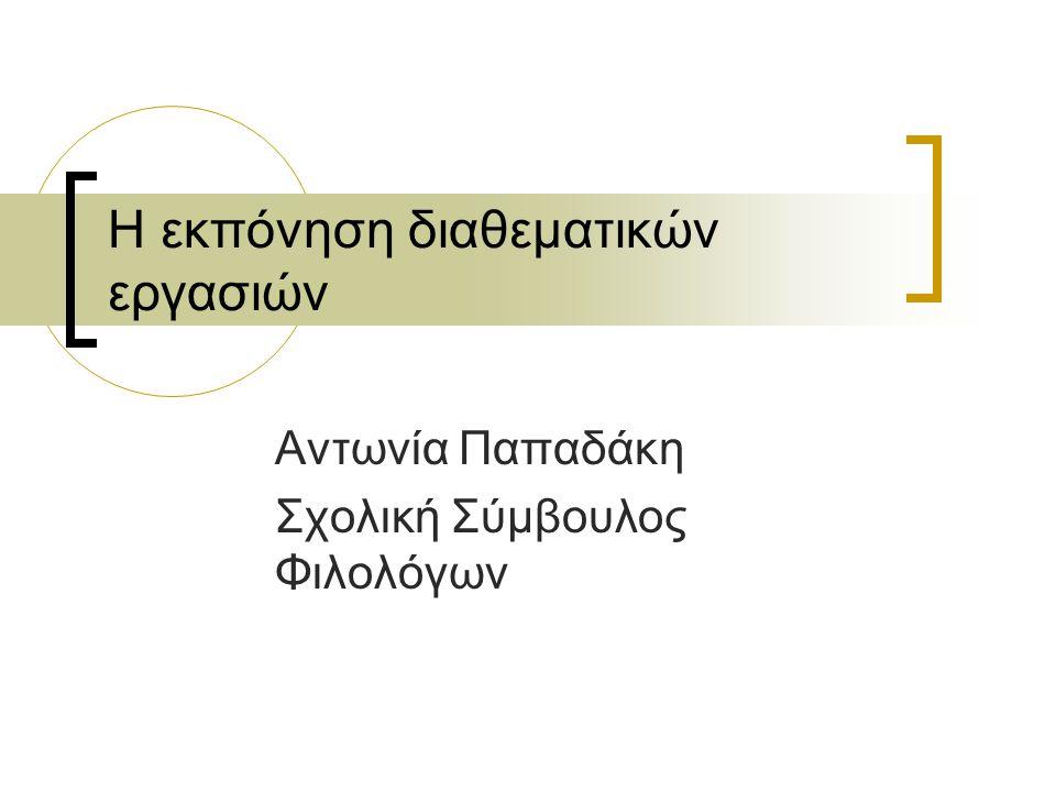 Η εκπόνηση διαθεματικών εργασιών Αντωνία Παπαδάκη Σχολική Σύμβουλος Φιλολόγων