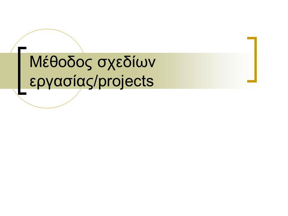 Μέθοδος σχεδίων εργασίας/projects