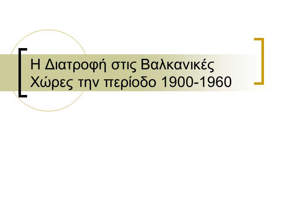 Η Διατροφή στις Βαλκανικές Χώρες την περίοδο 1900-1960