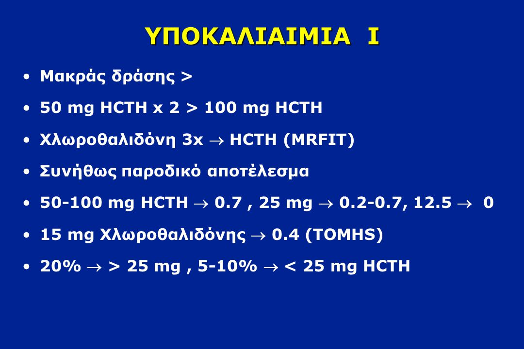  ΔΟΣΗΣ   ΕΠΙΠΛΟΚΩΝ (Κ + ) Mc Veigh G : BMJ, 1988 Carlsen JE : BMJ, 1990 Johnston GD : QJ Med.