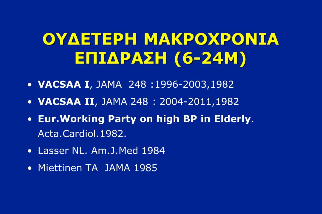 ΠΡΩΙΜΗ ΕΠΙΔΡΑΣΗ :  TC Schoenfeld MR. Curr.Ther.Res.Clin.Exp 1964.